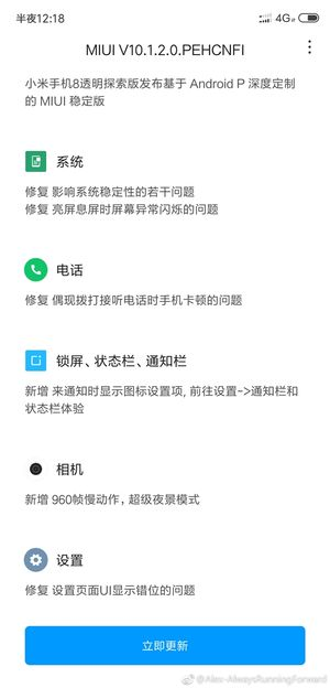Miui 10.1.2.0 PEHCNFI